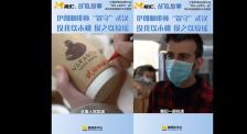 """为伊朗咖啡师留守武汉""""投桃报李"""" 中国同事向伊朗捐献口罩"""