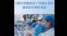公益短片《阳台里的武汉》导演乐书婷谈创作初衷