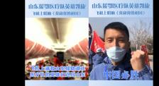 山东援鄂医疗队英雄凯旋 飞机上唱响《我和我的祖国》