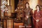 《两世欢》迎精彩大结局 瓷碗夫妇新版海报发布