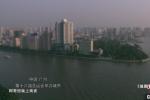 广州亚运会官方纪录片《缘聚羊城》20日晚播出