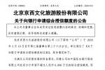北京文化申请6000万授信额度 《封神》将决定业绩