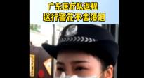 广东援荆州医疗队返程 前来送行的女警不舍落泪
