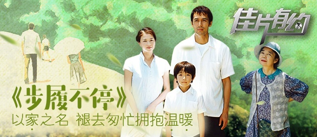 【佳片有约】《步履不停》影评:总是有点来不及 但家庭中的爱平和悠远