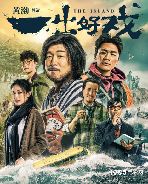 导演黄波《一出好戏》将于4月2日在韩国