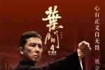 《叶问4》公映密钥再度延期 持续上映至4月25日