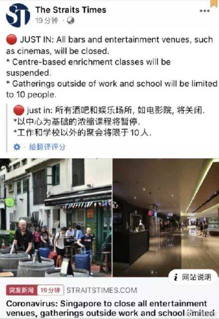 新加坡关闭电影院等娱乐场所 或将持续至4月30日