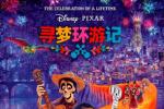 《寻梦环游记》3.26内地重映 曾获12.12亿票房