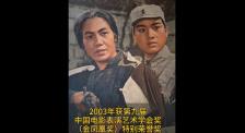 八一厂表演艺术家曲云去世 曾在电影《苦菜花》中饰演冯大娘