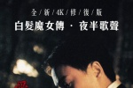 纪念逝世17周年!张国荣经典影片4K修复版将重映