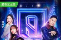 综艺舞台透支未来 选秀艺人正被粉丝经济格式化?