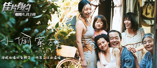 【佳片有约】《小偷家族》推介:以平和的视野凝望角落的温情