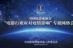 中国电影家协会召开专题网络会议 应对疫情影响