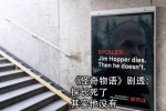 网飞做剧透广告牌劝公众居家?回应:系学生创意