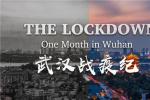 英语纪录片《武汉战疫纪》缘何赢得全球网友点赞