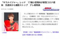 日本17岁小演员小宫璃央确诊新冠 所在剧组已停工