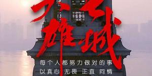 """武汉战""""疫""""题材纪录片《英雄之城》为何刷屏?"""