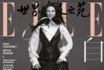 4月2日,刘诗诗成为《ELLE世界时尚装苑》5月刊封面人物,并发布双封面及大片。刘诗诗罕见以黑长直发型出镜,精致五官加上淡妆修饰更显立体,或温柔凝视或开怀灿笑,驾驭各种款式成衣,随性美丽,优雅迷人。