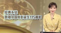 疫情期间居家观影成为主流方式 致敬中国电影诞生115周年