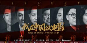《我在中国做电影》:不只是电影人给电影的情书