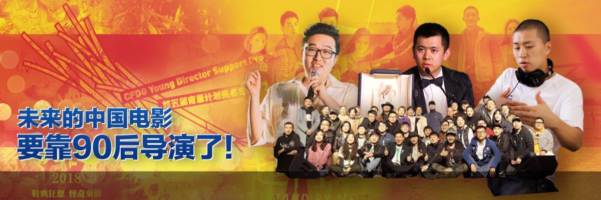未来的中国电影,就靠这些90后青年导演的了!