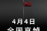 4月4日举行全国哀悼活动 部分电视剧排播暂停