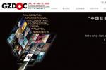 2020中国(广州)国际纪录片节全球征集正式启动