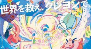 《蜡笔小新》《行骗天下》等日本多影片宣布撤档