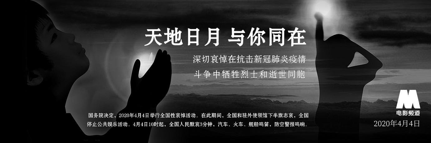 电影频道推出系列海报