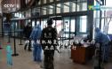 《守望家国》神农架机场复航前的准备工作正在有序进行