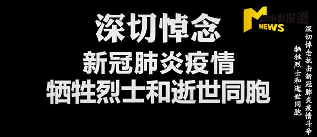 【电影报道96期精彩推荐】深切悼念抗击新冠肺炎疫情斗争牺牲烈士和逝世同胞