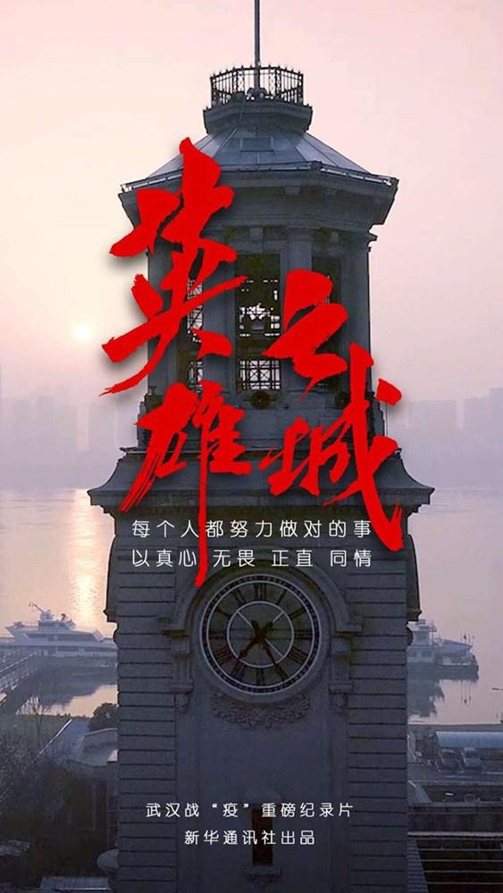 沧州驾校:纪录片《英雄之城》为何刷屏?