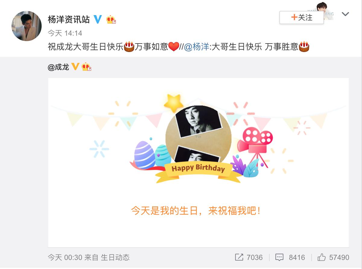 枣庄大众网:杨洋为成龙{庆}66岁生日:年老生日快乐 万事胜意  第2张