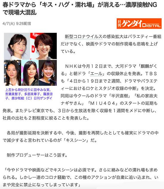 日本影视剧拍摄周全喊停 被请求删减部分密切戏份