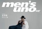 4月6日,王子异登《风度men's uno》4月刊封面释出,条纹运动背心搭配阔腿长裤,动感十足,绿色工装外套内搭蓝色衬衫率性洒脱,红色背心下搭棕色阔腿长裤,撞色间尽显无限活力。