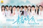 《青春詩會》4月8日直播 13位青年演員為祖國獻詩