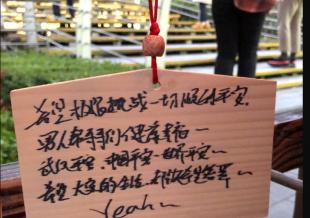 张艺兴《极挑6》曝路透 蹲地上写许愿牌祈福平安