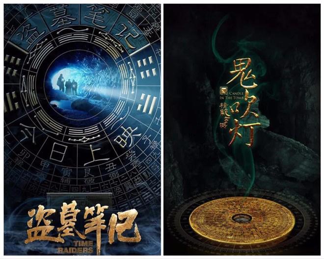 上海百姓网:《龙岭迷窟》凭什么在国产剧中开年评价最高? 第2张