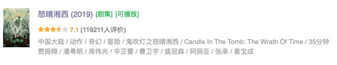 上海百姓网:《龙岭迷窟》凭什么在国产剧中开年评价最高? 第8张