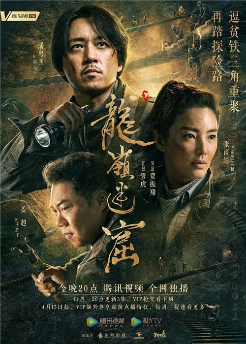 上海百姓网:《龙岭迷窟》凭什么在国产剧中开年评价最高? 第1张