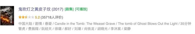 上海百姓网:《龙岭迷窟》凭什么在国产剧中开年评价最高? 第7张