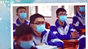 九省区高三学生迎来开学 重回光影中为梦想拼搏的春天