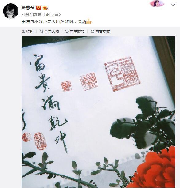 """『淄博天气』:""""张馨予晒书法"""" {网友}:刚劲有力,缺乏细腻和委婉 第1张"""