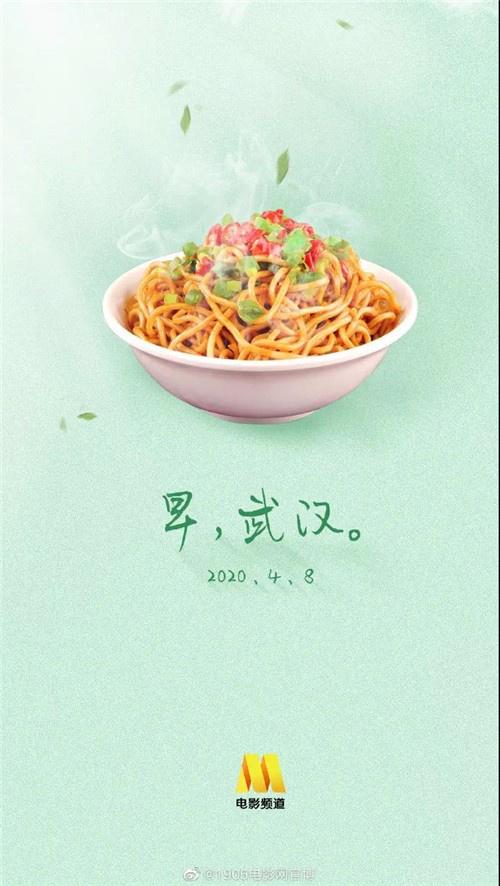枣庄信息网:武汉和春天一起回来了,影戏里的花海开好了!