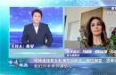 连线007邦女郎:中国是第一个支援意大利的国家