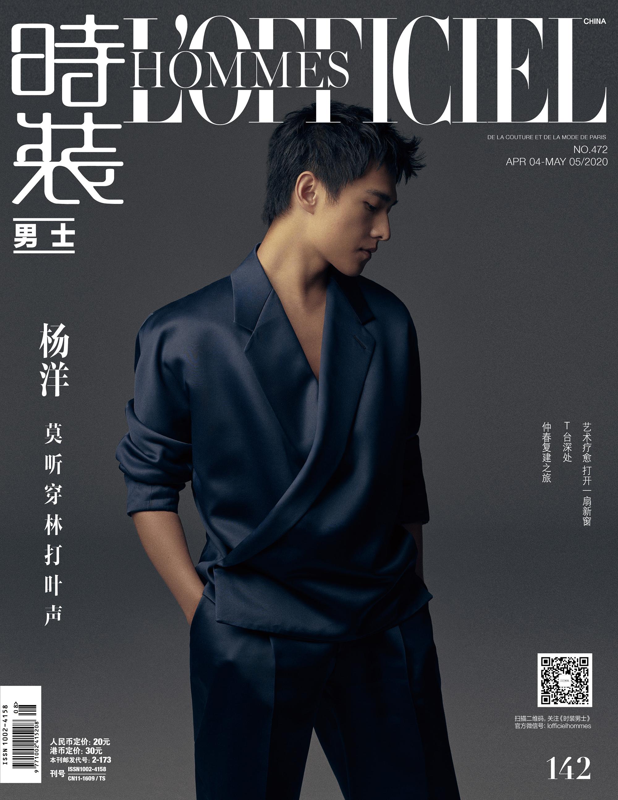 重庆新闻发布会:杨洋登封时尚杂志 潇洒身姿侧脸轮廓令人心动 第1张