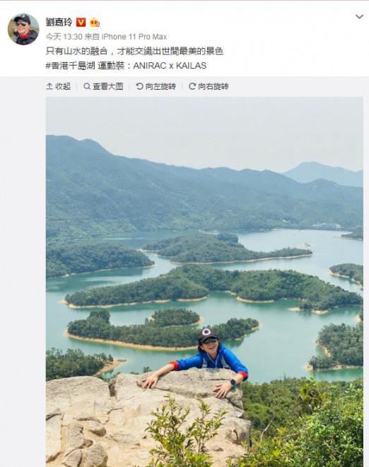 潍坊新闻综合频道报道:刘嘉玲香港千岛湖远足自拍 网友:梁朝伟不出门?