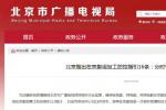 北京廣電局發布16條復工指引:劇組不得擅自拍攝
