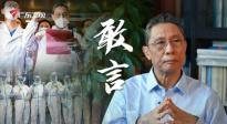 纪录片《钟南山》预告片
