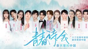 一周热点:电影频道推出青春诗会 青年演员献诗春天里的中国